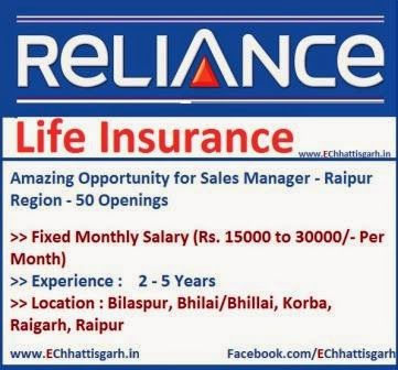 Opportunity for Sales Manager in Reliance Life Insurance - Raipur Region - 50 Openings updates by www.EChhattisgarh.in