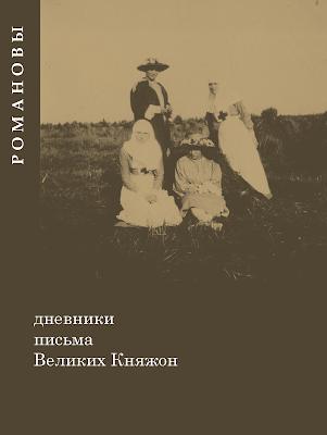 Романовы. Дневники, письма великих княжон