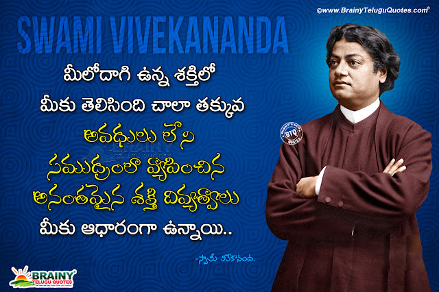 swami vivekananda png images, telugu swami vivekananda images, swami vivekananda quotes in telugu