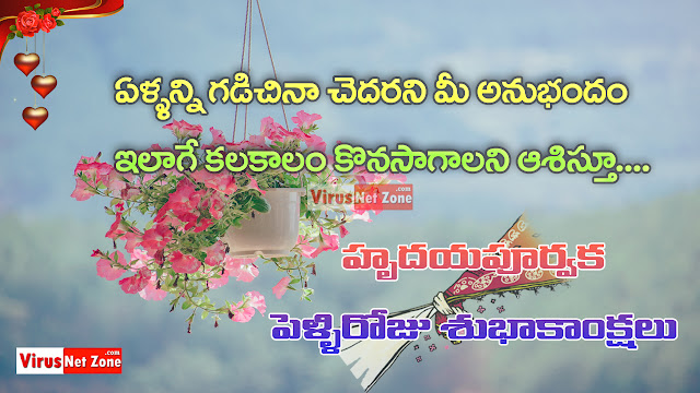 telugu wishes for marriege