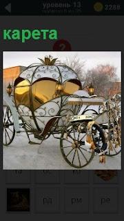 Старинная великолепной работы карета без лошадей с зеркальными окнами и блестящим оформлением