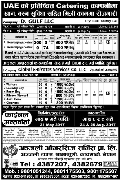 Jobs in UAE for Nepali, Salary Rs 33,685