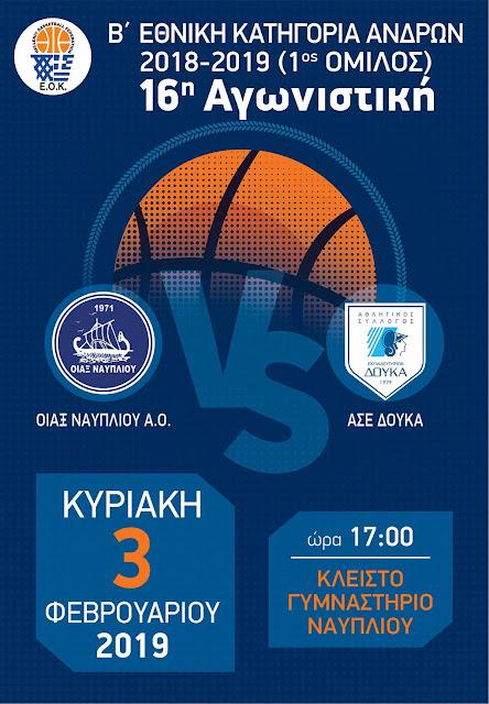Κρίσιμο ματς για τον Οίακα  Ναυπλίου με τον ΑΣΕ Δούκα την Κυριακή