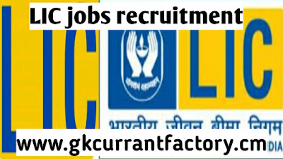 LIC,LIC recruitment jobs