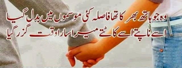 status for the whatsapp 2017 pakistani shayari in urdu wo jo haath bhar ka tha fasla kai mosamo mai badal gaya
