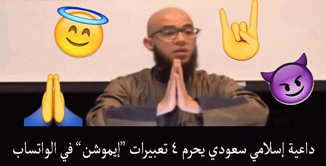 داعية إسلامي يحرم 4 إيموشن في الواتساب