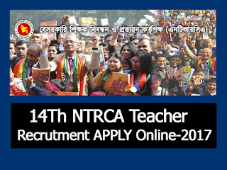 14th Teacher Registration (NTRCA) Circular Apply Online 2017