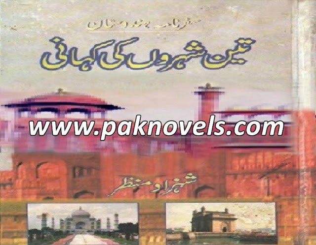 Urdu Book By Shahzad Manzar