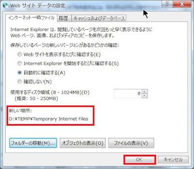 Webサイトデータの設定2