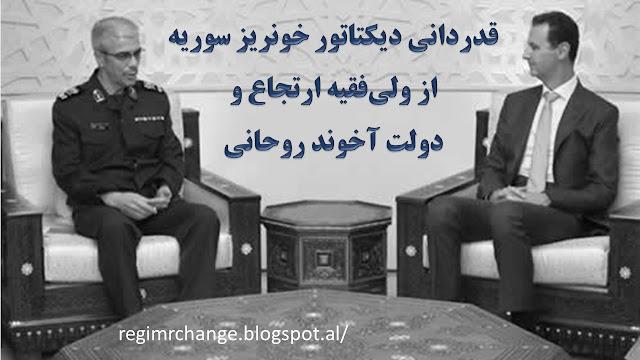 قدردانی دیکتاتور خونریز سوریه ازولیفقیه ارتجاع و دولت آخوند روحانی