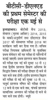 UP D.El.Ed 1st Semester Exam Date 2018:- Latest Update 17