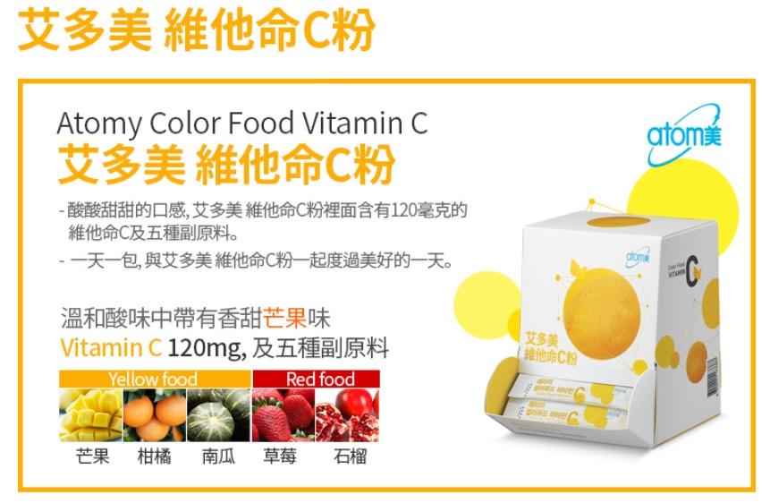 艾多美維他命C粉(Atomy Vitamin C) - 日常之美好一隅 Daily Atomy