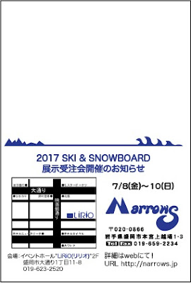 NARROWS SKI 2017 展示会