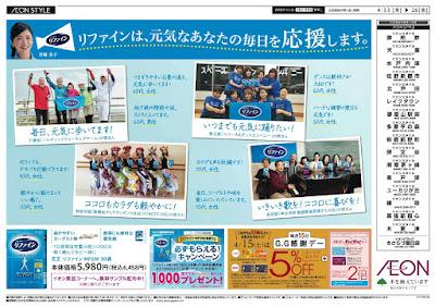 04/13〜04/26 花王リファイン 利用者の声