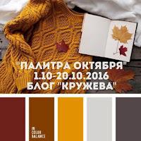 http://marusellascrap.blogspot.ru/2016/10/6-110-20102016.html