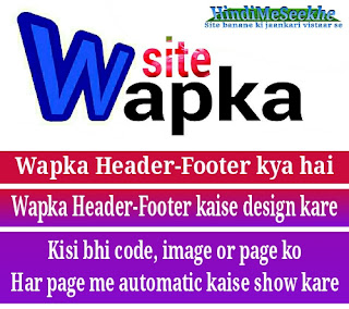 Wapka website Header-Footer ko use kare aur content automatic show kare. 1