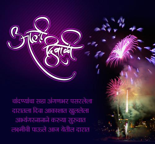 Happy Diwali Quotes in Marathi