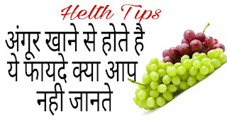 helth-tips-Grape-helps-in-brain-growth-and-Alzheimer's-disease