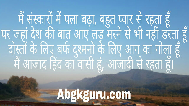 republic day in Hindi shayari