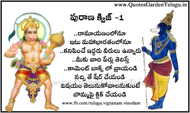 hanuman and jambavantha images story devotional quiz