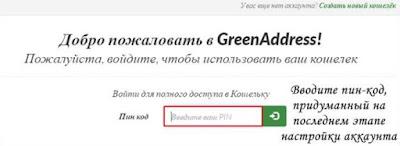 GreenAddress войти в аккаунт