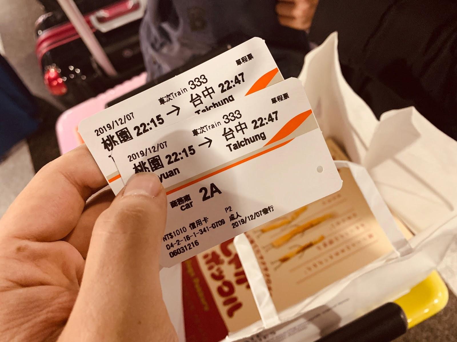台灣高鐵-商務艙車票