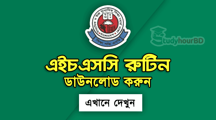 HSC Routine 2019 Bangladesh All Board