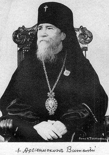 Духовная деятельность Архиепископа Виталия (Максименко)
