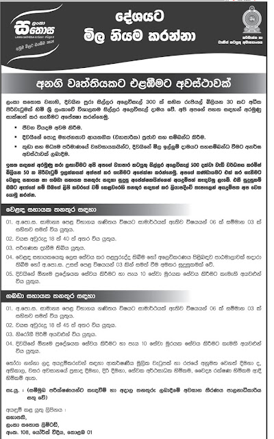Vacancy for Sales Assistant, Store Assistant at Lanka Sathosa Ltd.
