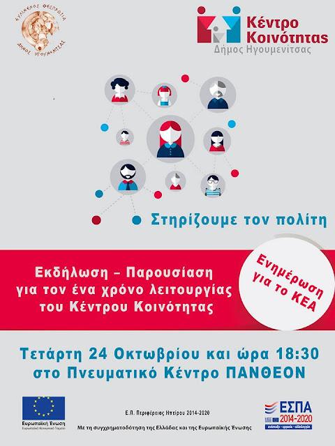 Ηγουμενίτσα: Ένας χρόνος λειτουργίας του Κέντρου Κοινότητας