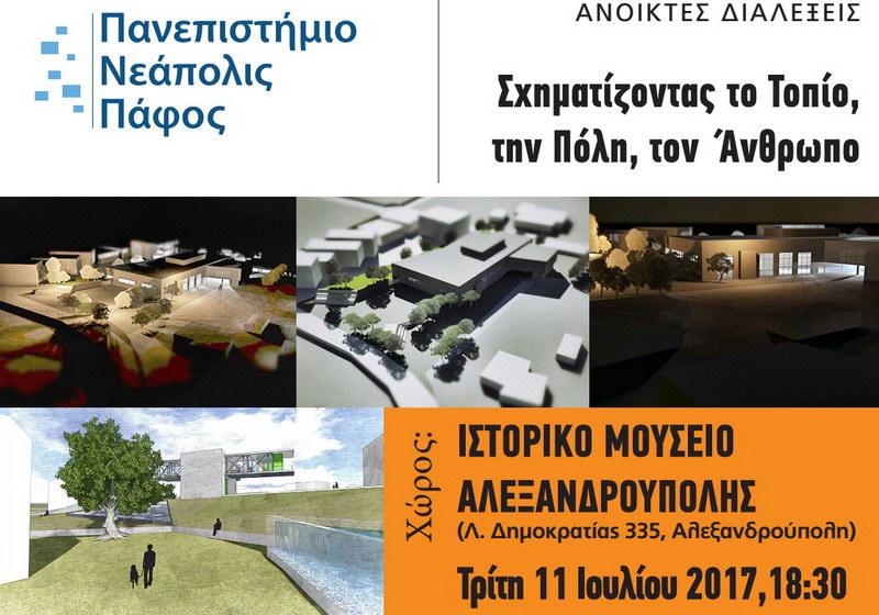Ανοικτές διαλέξεις «Σχηματίζοντας το Τοπίο, την Πόλη, τον Άνθρωπο» στο Ιστορικό Μουσείο Αλεξανδρούπολης