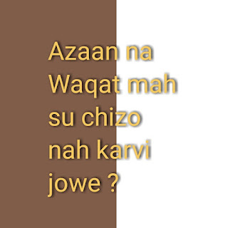 Muslim azan , azan lyrics , azan lyrics in Gujarati, dawoodi bohra