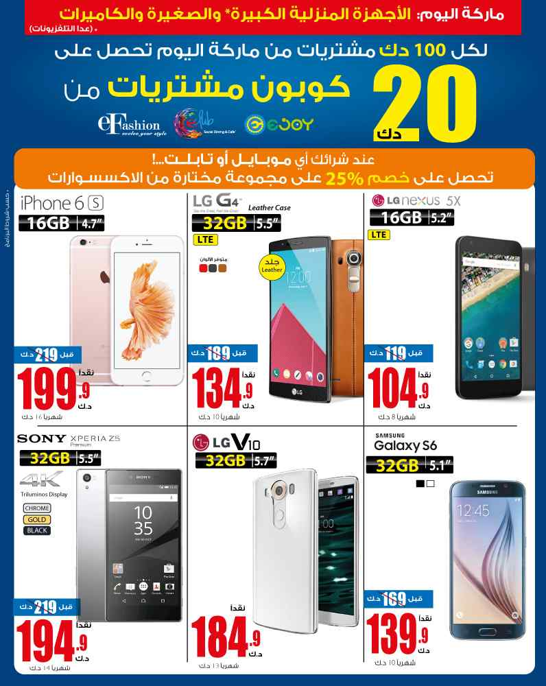 Eureka Kuwait - Today's Special Offers 24-01-2016