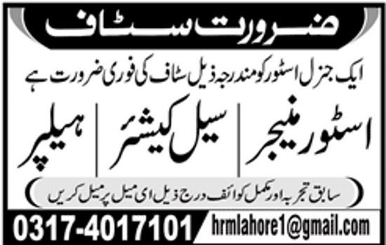 Private Jobs in A General Store for Manager, Cashier, Helpers