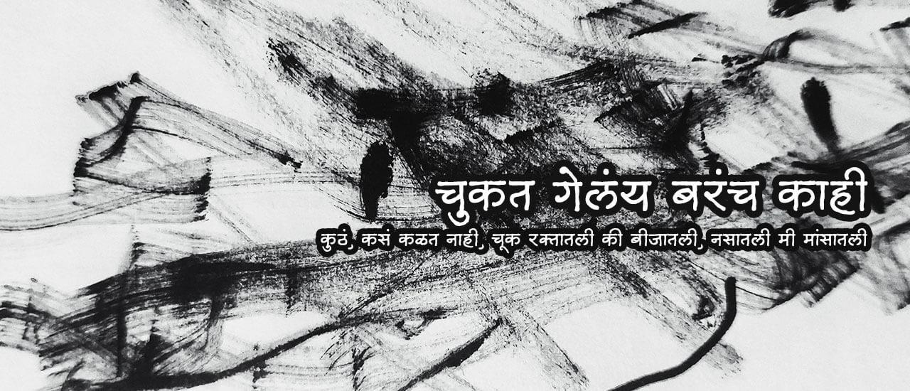 चुकत गेलंय बरंच काही - मराठी कविता | Chukat Gelay Barach Kahi - Marathi Kavita