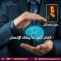 الفكر اثمن مايملك الانسان