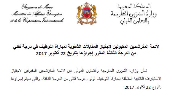 وزارة الشؤون الخارجية والتعاون الدولي: لائحة المدعوين لإجراء مباراة لتوظيف 10 تقنيين من الدرجة الثالثة