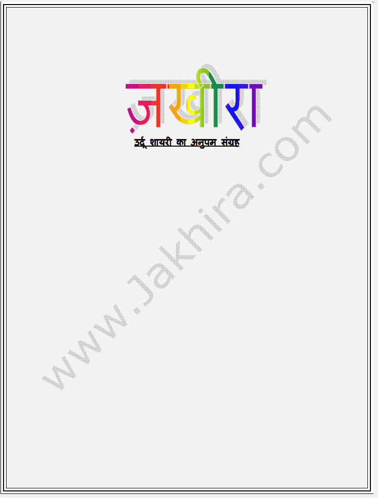 Jakhira Magazine जखीरा मेगजीन pdf free download