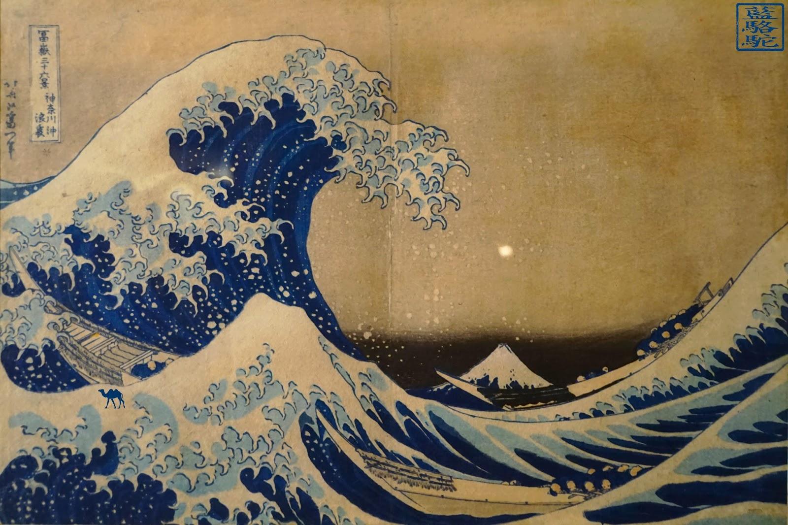 Le Chameau Bleu - La Vague d'Hokusai