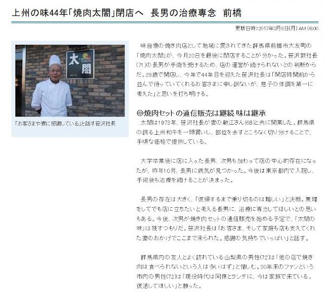 http://www.jomo-news.co.jp/ns/9614887311357534/news.html