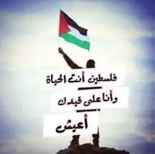 حالات وصور عن فلسطين انت الحياة وانا على قيدك اعيش