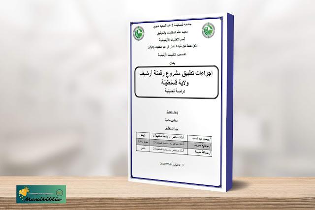 إجراءات تطبيق مشروع رقمنة أرشيف ولاية قسنطينة