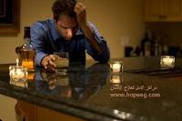 علاج ادمان الكحول