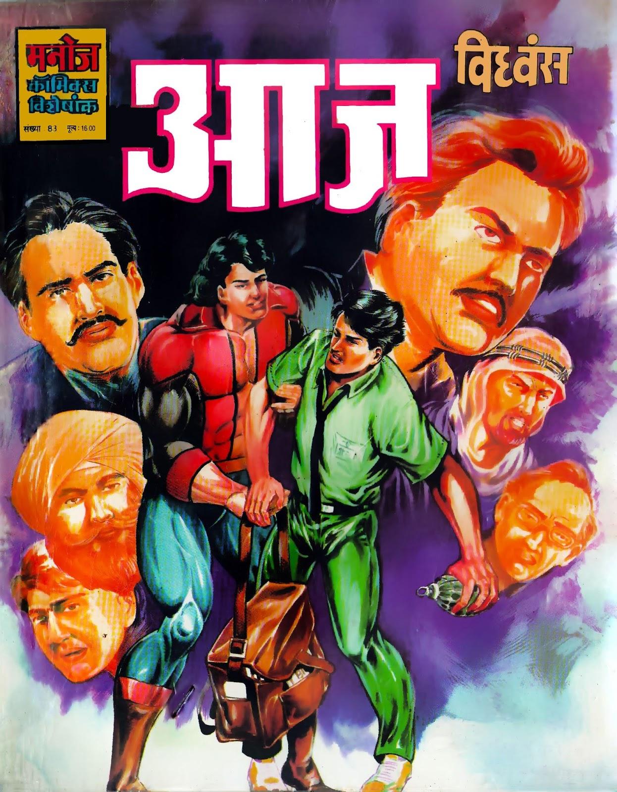 Indian Comicology: Aaj