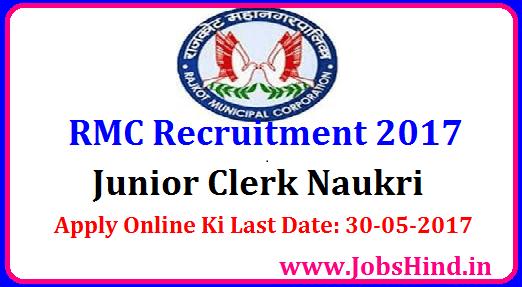 RMC Recruitment 2017