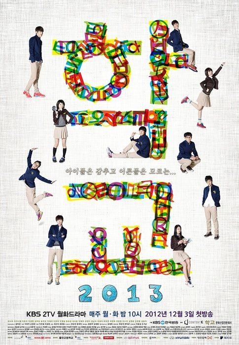 Sinopsis School 2013 / Hakgyo 2013 / 학교 2013 (2012-2013) - Serial TV Korea