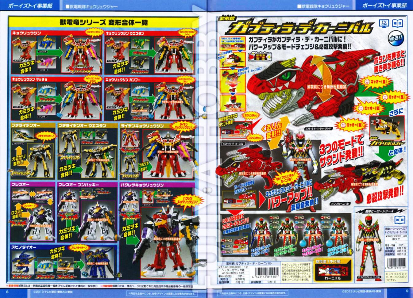 SentaiFive's Tokusatsu Multiverse: New Kyoryuger Catalog ...