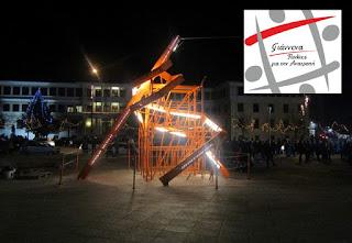 «Γιάννενα – Πολίτες για την Ανατροπή»: Ανακοίνωση σε σχέση με την καλλιτεχνική δημιουργία στην κεντρική πλατεία