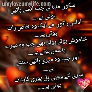 Urdu Shayari, Urdu Shayri Image