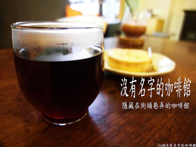 SAM 2%25E3%2584%258E099 - 【台中咖啡】沒有名字的咖啡館-隱藏在街頭巷弄裡的咖啡店@老屋咖啡@沒有名字@人情味的咖啡@手沖咖啡 @TaiwanCoffee @ Taichung Coffee